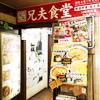 赤坂本店ヒョンブ食堂入口