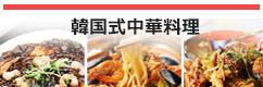 韓国式中華料理_s