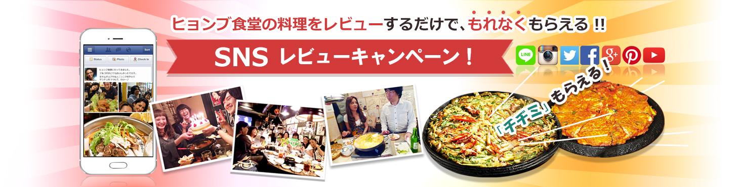 ヒョンブ食堂イベント