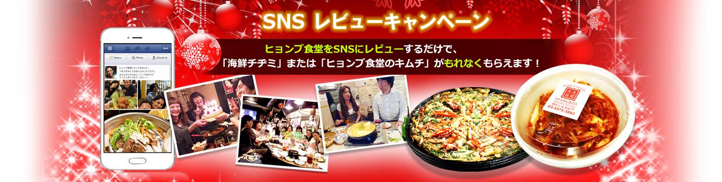 ヒョンブ食堂キャンペーン