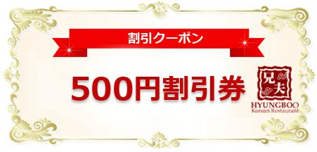 500円割引券のイメージ