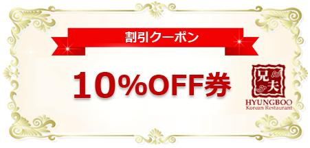 10%OFF!(金曜日に限り5%OFF)のイメージ