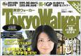 TokyoWalker 創刊18周年記念号23Pageにヒョンブ食堂掲載!のイメージ