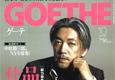 Magazine GOETHE(ゲーテ) でヒョンブ食堂が掲載。のイメージ