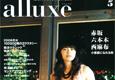 Magazine 「alluxe」でヒョンブ食堂が紹介されました。のイメージ