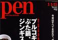 Magazine PEN 版一面にヒョンブ食堂が掲載。のイメージ
