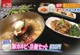 フジテレビスーパーJチャンネルに500円ランチ豚カルビと冷麺登場!のイメージ