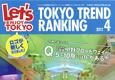 2012年4月号 TOKYO TREND RANKINGに上野店が2位に!のイメージ