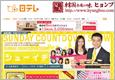 """[日本テレビ] SUNDAY COWNTDOWN SHOW """"シューイチ""""に兄夫食堂がご紹介。のイメージ"""