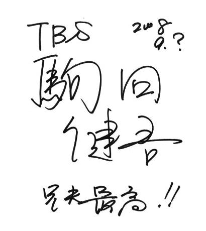 駒田 健吾