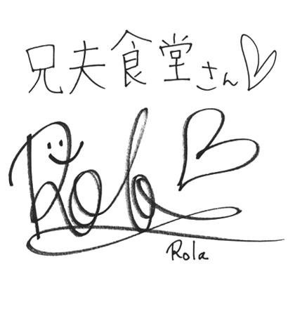 Rola(ローラ)