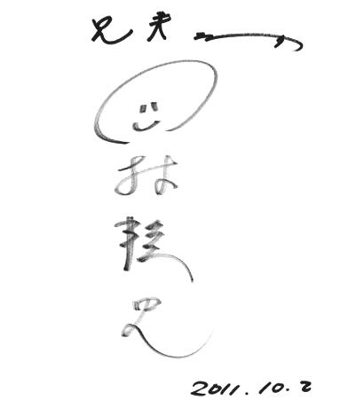 岡村 隆史