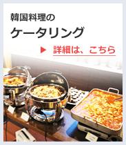 韓国料理のケータリング詳細はこちら