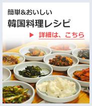 簡単&おいしい韓国料理レシピ